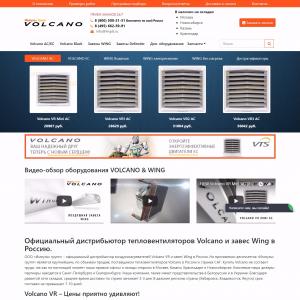 screenshot-www.volcano-vr.ru-2017-11-15-12-29-51-560.jpg